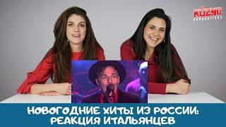 Итальянцы слушают русские Новогодние песни