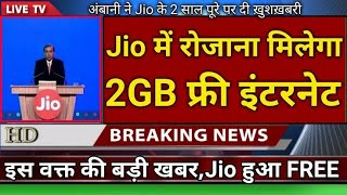✔ My Jio App Setting for Free 2GB Internet Per Day | How to get Free Jio Digital Pack in my jio app