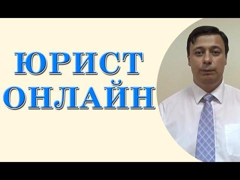 видео: Юрист онлайн (консультация юриста, адвоката онлайн)