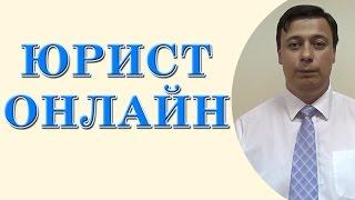 Юрист онлайн (консультация юриста, адвоката онлайн)(, 2016-09-02T11:22:06.000Z)