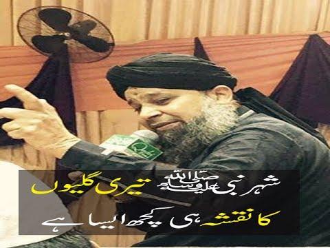 Shehar e nabi teri Galliyon ka kalam kalam  by owais qadri at PIA housing society Lahore