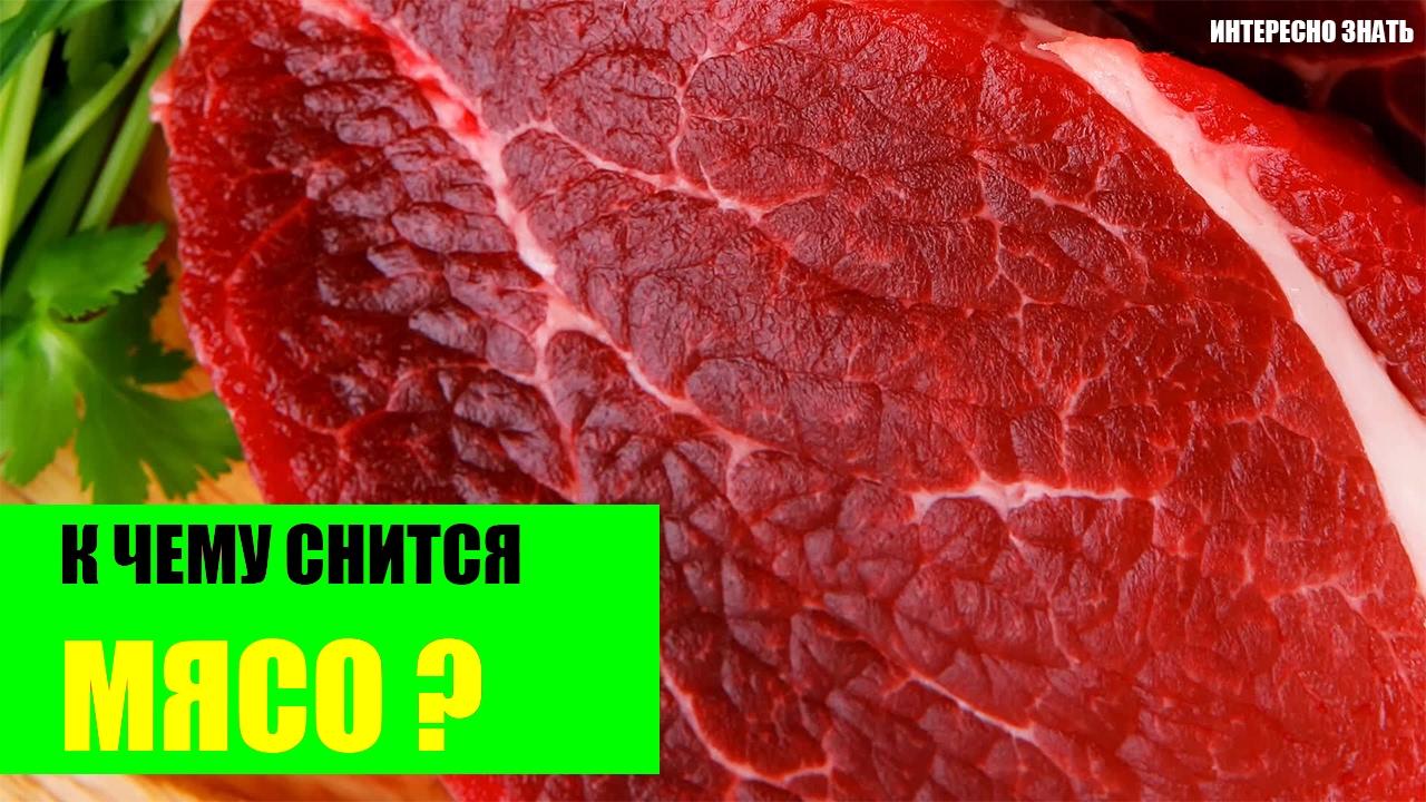 К чему снится мясо?