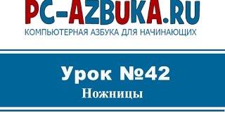 Урок #42. Программа ножницы для Windows 7(Бесплатный онлайн-курс по работе в Windows 7. Как работать с программой ножницы для Windows 7 Источник: http://pc-azbuka.ru/pr..., 2014-12-11T03:25:14.000Z)