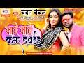 Chandan Chanchal का HIT SONG | Lahe Lahe Kamar Dabaiha Balamua | Kamar Bate Kamjor Ho | Naya Dhamaka