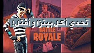 Fortnite | هادي سالتي ولا تيتلد! 🔥سكواد +34 قتلة
