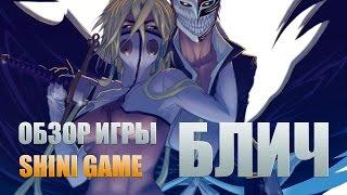 Обзор Shini Game   браузерная игра по аниме Блич