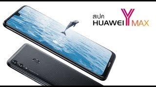 Huawei Y Max Review