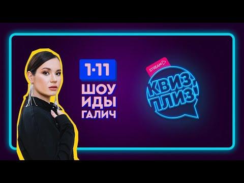 Шоу Иды Галич 1-11. Квиз, плиз!