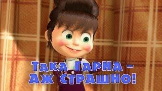 Маша та Ведмідь: Така гарна - аж страшно! (40 серiя) Masha and the Bear