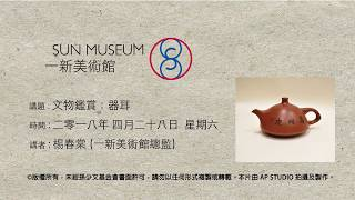 文物鑑賞:器耳 Chinese connoisseurship: Vessel ear (28.4.2018)