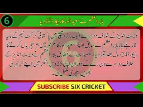 Babar Azam 125  Runs in 2nd ODI   Pakistan vs West Indies ODI 2017   PAK vs WI 2017   SIX Cricket