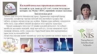 20.04.2015 Садыкова Д.Д. - Группа 2-Щелочно-земельные металлы Урок 2