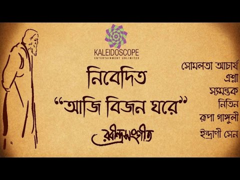 Old new Rabindrasangeet by famous artist.||Latest version.||New