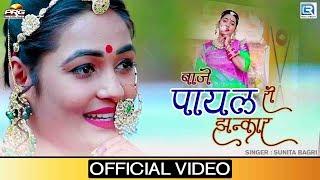 बाजे पायल री झन्कार    Rajasthani Lokgeet    New Latest Love Song 2019 PRG