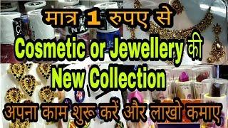 मनिहारी का सामान मात्र ₹1 से शुरू | Wholesale Cosmetic & Jewellery Market in Sadar Bazar, Delhi |