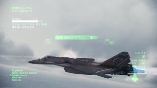 Ace Combat Infinity CFA 44 Strigon Leader 15 lv , EML 5 lv , Adriatic Sea, Rank S, MVP