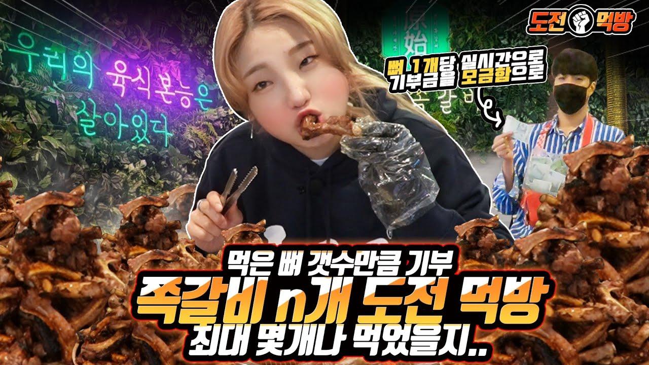 쪽갈비 하나 뜯을때마다 만원씩 기부하는 히밥이 쪽갈비는 최대 몇개 뜯나? korean mukbang eating show 히밥