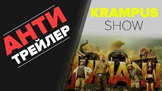 Джуманджи 2 (Анти-Трейлер) Русская Версия