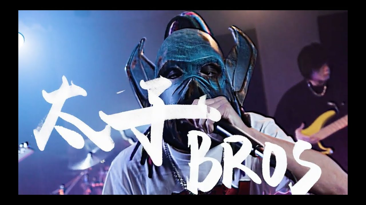 Flesh Juicer 血肉果汁機『Golden太子BRO』trailer