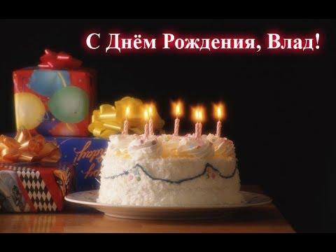 Поздравление влада с днём рождения 952