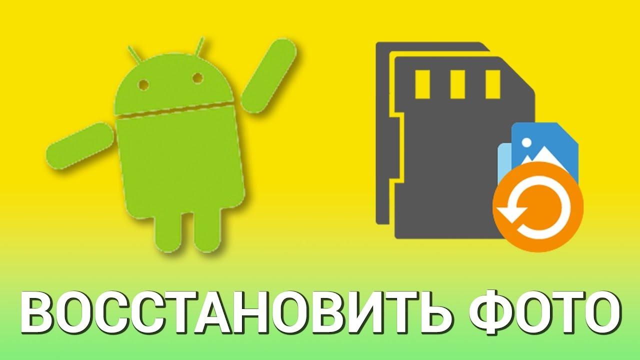 Как восстановить удаленные фото с Android? С помощью ...