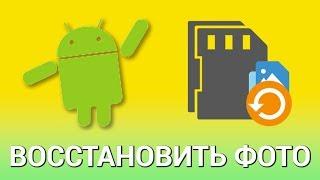 Как восстановить удаленные фото с телефона Android
