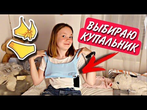 ВЛОГ / 👙ВЫБИРАЮ КУПАЛЬНИКИ В ЛАГЕРЬ / 😍ПРИШЛИ НАКЛЕЙКИ ДЛЯ СКЕЙТА  05.06.21