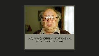 Памяти поэта Наума Коржавина