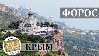 видео Курорт Форос в Крыму
