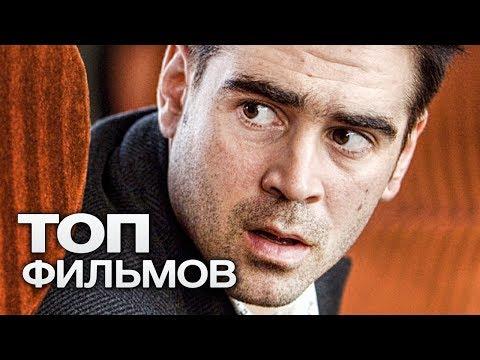 ТОП-10 ХОРОШИХ ФИЛЬМОВ