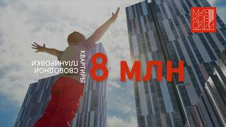 """Рекламный ролик ЖК """"Маяковский"""""""