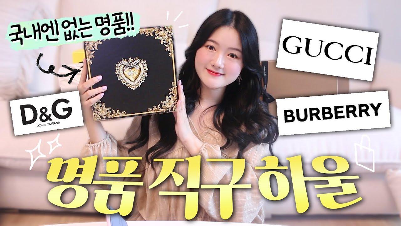 국내엔 없는 명품!! 돌체앤가바나💛 드디어 구매~~명품 직구하울💰 ft.구찌가방,버버리 운동화✨