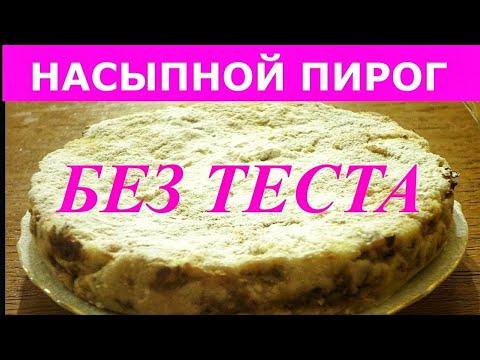 Рецепт Насыпной пирог с яблоками - ЧУДО ПИРОГ ОБЪЕДЕНЬЕ ПРОЩЕ ПРОСТОГО