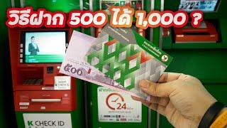 [Bank 2020] วิธีฝากเงินตู้กสิกร 500 บาทได้ 1,000 บาท จริงดิ ?