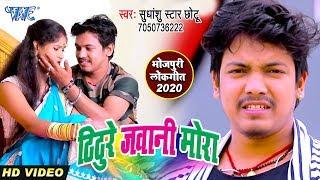 #VIDEO_SONG | ठिठुरे जवानी मोरा | 2020 का सबसे सुपरहिट वीडियो सांग | Sudhanshu Star Chhotu