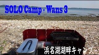 ソロキャンプ+ワンズ3 2018/04/12~14 2泊3日 浜名湖湖畔キャンプ ラ...