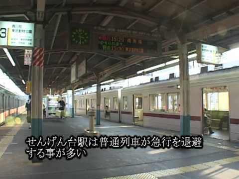 せんげん台駅.mpg - YouTube