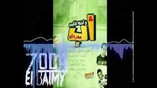 مهرجان اب وابنه خايب   غناء ابو الشوق-محمود الصغير  توزيع ابو الشوق
