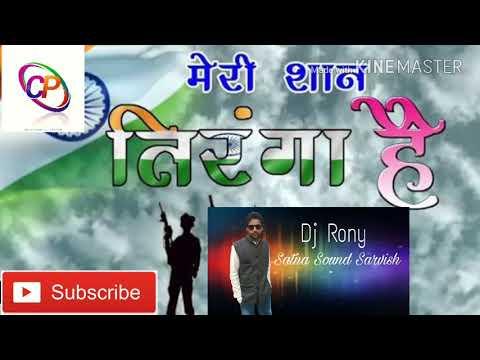 Ye Aan tiranga hai desh bhakti song Mix by DJ Rony satna (Paid Bass mix)
