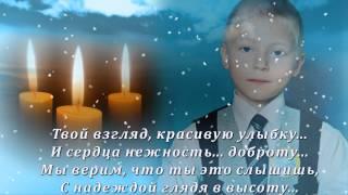 Памяти любимого сына Сашеньки....