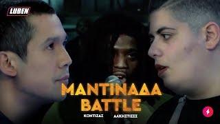 Μαντινάδα Battle: Κοντιζάς Vs Άλκηστιςςς | Luben TV