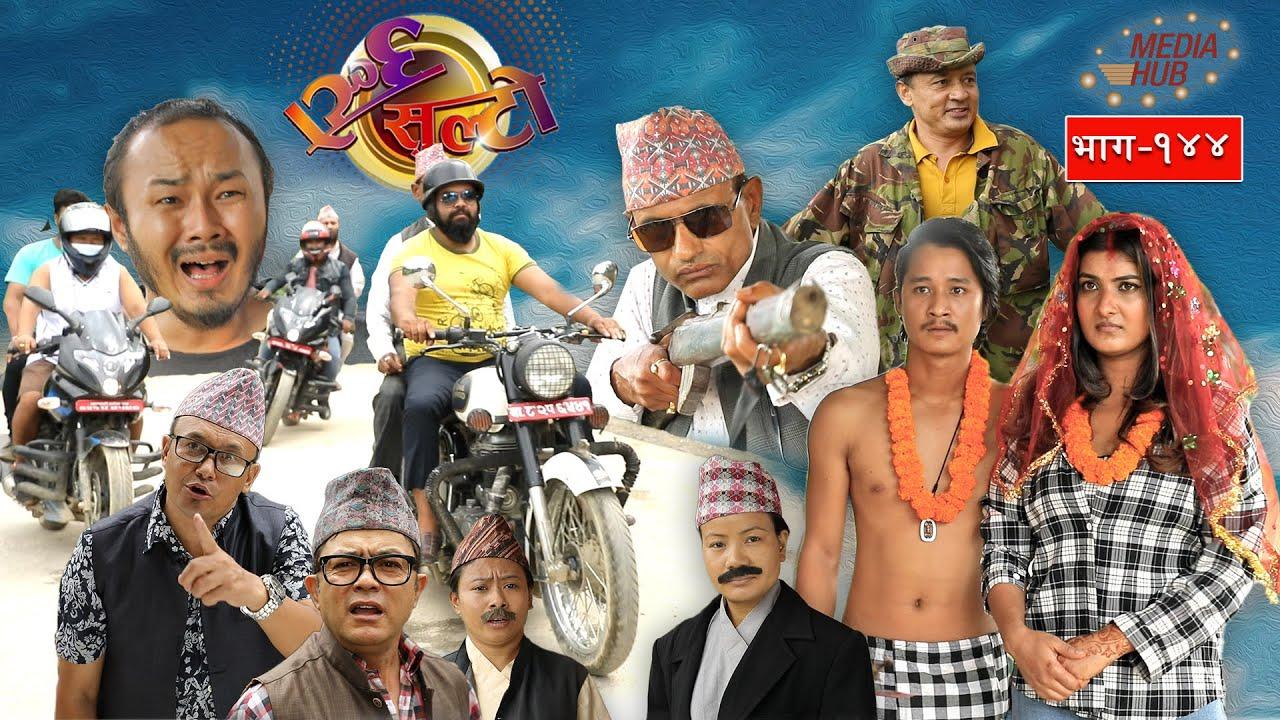 Ulto Sulto || उल्टो सुल्टो || Ep -144 || July 21, 2021 || Nepali Comedy || Media Hub Official