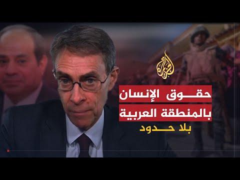 بلا حدود- كينيث روث.. أوضاع حقوق الإنسان بالمنطقة العربية  - نشر قبل 19 ساعة