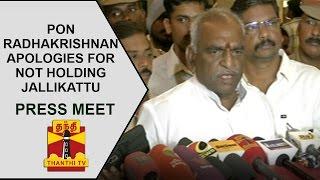 Pon.Radhakrishnan apologies for not holding Jallikattu | PRESS MEET | Thanthi TV