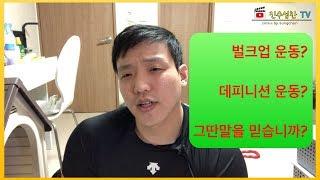 """진수성찬TV """" 벌크업운동 데피니션운동 이런말 믿습니까…"""