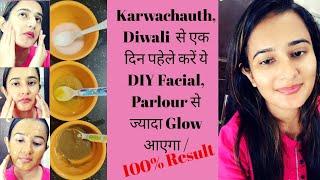 Karwachauth, Diwali  से एक दिन पहेले करें ये DIY Facial, Parlour से ज्यादा Glow आएगा /SWATI BHAMBRA