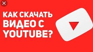 КАК СКАЧАТЬ ВИДЕО С YouTube БЕСПЛАТНО) ГО ВЗАИМКУ?