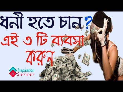 3 best business ideas in Bangladesh |low investment business idea| inspiration server