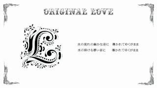 ORINAL LOVE ニューアルバム 「ラヴァ―マン」2015年6月10日 一般発売、...