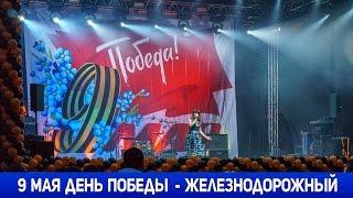 День Победы - Концерт и Салют 9 мая 2017г   Железнодорожный
